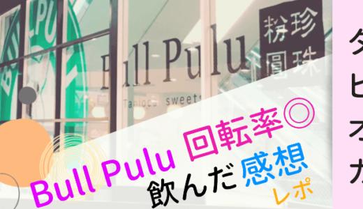 umie:BullPulu(ブルプル)タピオカ気になる味と口コミ。並ぶ価値大有り!