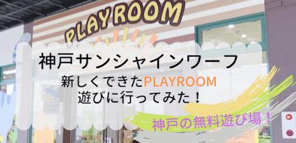 神戸の遊び場!サンシャインワーフ無料プレイルーム