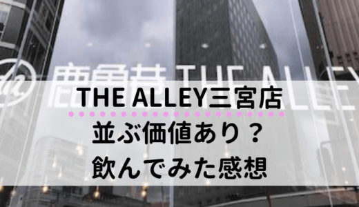 THE ALLEY三宮:こだわりのきび糖使用!ジアレイの空いている時間は?並ぶ価値ある?